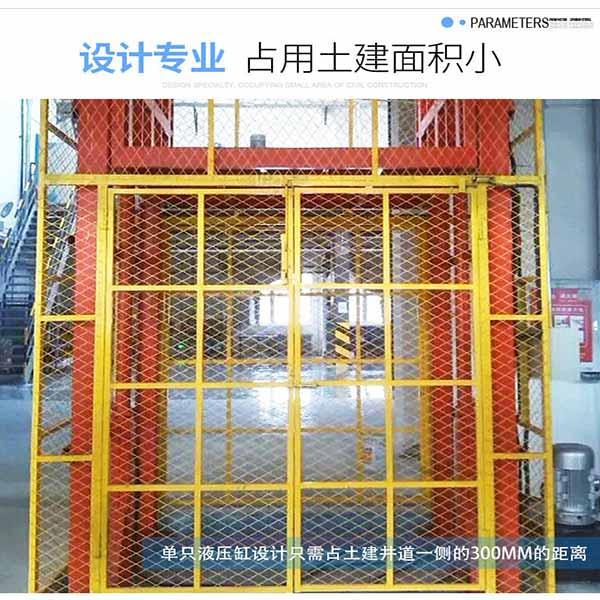 小型液压升降货梯