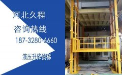 10米单体导轨液压升降货梯选型