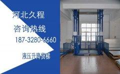 25米室内液压升降货梯型号