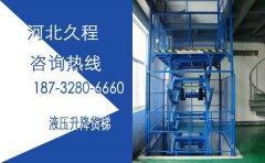 21米节能导轨式升降货梯介绍