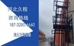 24米别墅升降货梯供应