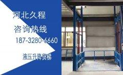 16米移动式液压升降货梯厂家