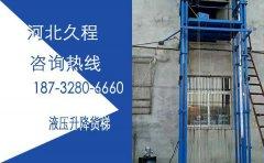 12米固定式液压升降货梯参数