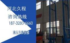 14米直顶式升降货梯介绍