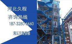 24米2吨液压升降货梯选型