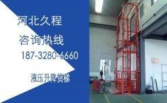 14米五吨升降货梯改造