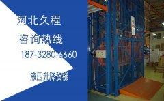 3米节能导轨式升降货梯制造
