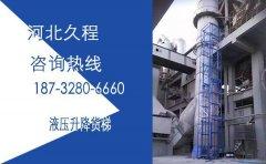 11米厂房升降货梯优势