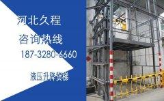 9米工业液压升降货梯改造