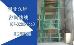 10米3吨升降货梯尺寸