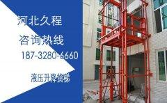 21米简易导轨升降货梯定制