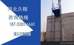 4米8吨升降货梯定制