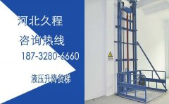 <strong>13米箱货升降货梯改造</strong>