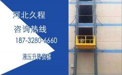 9米直顶式升降货梯选型