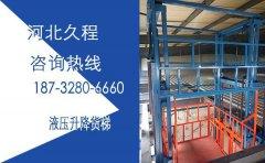 20米导轨式液压升降货梯安装