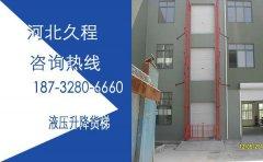 10米五吨升降货梯价格
