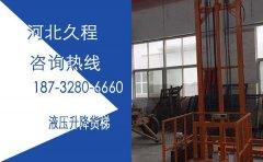 16米导轨式液压升降货梯价格