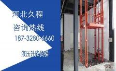 16米仓库升降货梯构造