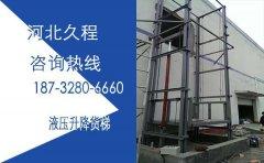 19米垂直升降货梯型号