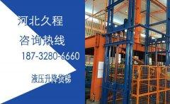 14米室外液压升降货梯构造