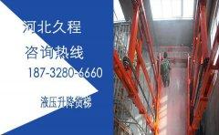 6米库房二层升降货梯定制