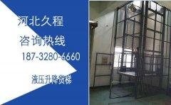 10米工业导轨升降货梯厂家直销