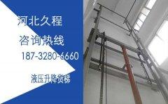 21米单边液压升降货梯直销