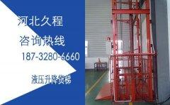 12米车间液压升降货梯供应