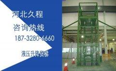 25米室内液压升降货梯制造