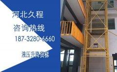 9米固定式升降货梯直销