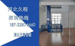 19米移动式升降货梯推荐