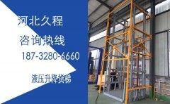 21米小型电动升降货梯参数