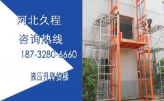 7米固定剪刀式升降货梯方案