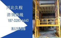 15米固定式升降货梯厂家