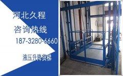 9米固定剪刀式升降货梯设计