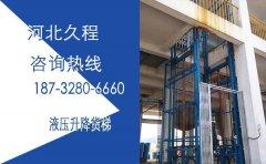 25米固定剪叉升降货梯构造