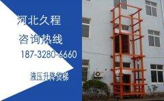 12米室外升降货梯尺寸