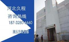 24米移动升降货梯改造