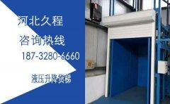 9米单轨液压升降货梯安装