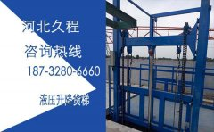 10米室外液压升降货梯改造
