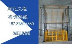 7米液圧升降货梯参数