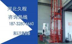 4米单边液压升降货梯图片