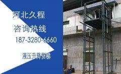 20米10吨液压式升降货梯改造