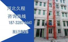 15米航空集装箱升降货梯供应