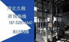 18米高空升降货梯型号