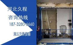 18米小型电动升降货梯供应