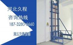 17米简易导轨升降货梯规格