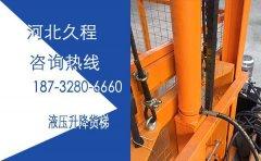 <strong>18米导轨链条液压升降货梯参数</strong>