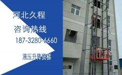 13米室外导轨式升降货梯规格