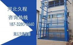 4米库房二层升降货梯图解